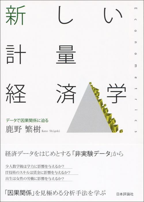 新しい計量経済学|日本評論社