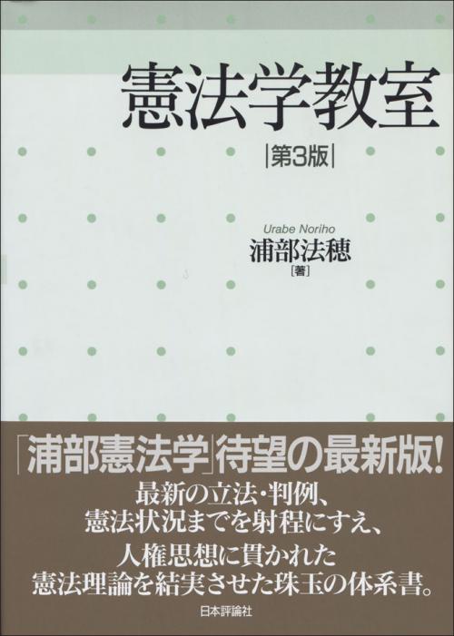 憲法学教室[第3版]|日本評論...