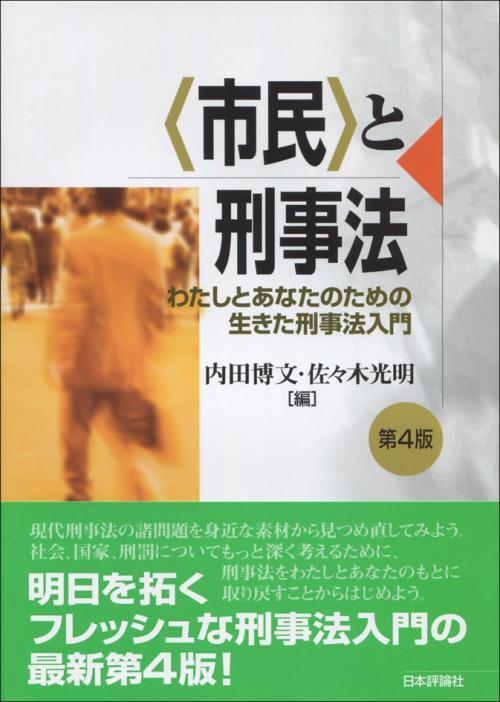市民〉と刑事法 第4版 日本評論...
