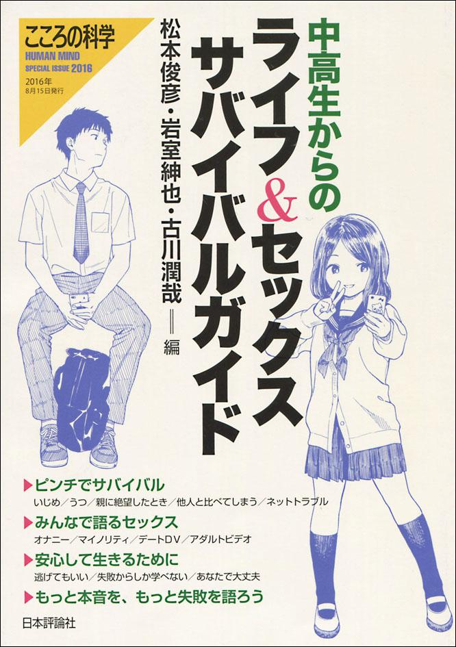 『中高生からのライフ&セックス サバイバルガイド』書影
