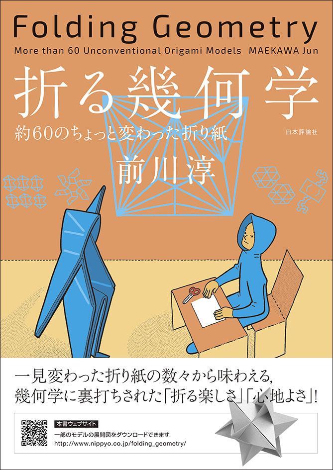 「折る幾何学」書影