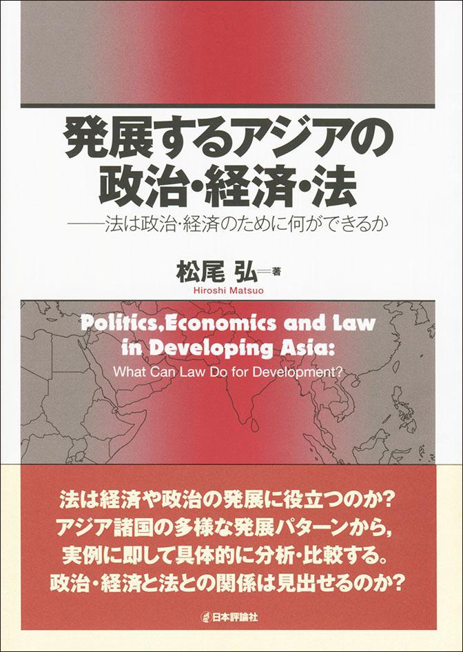 「発展するアジアの政治・経済・法」書影