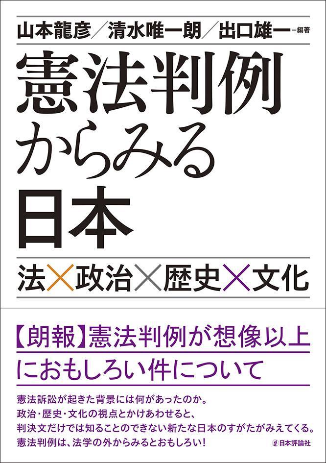 憲法判例からみる日本|日本評論社
