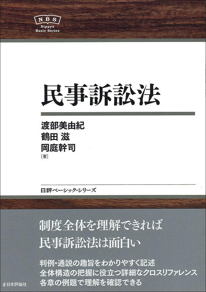 「日評ベーシック・シリーズ 民事訴訟法」書影