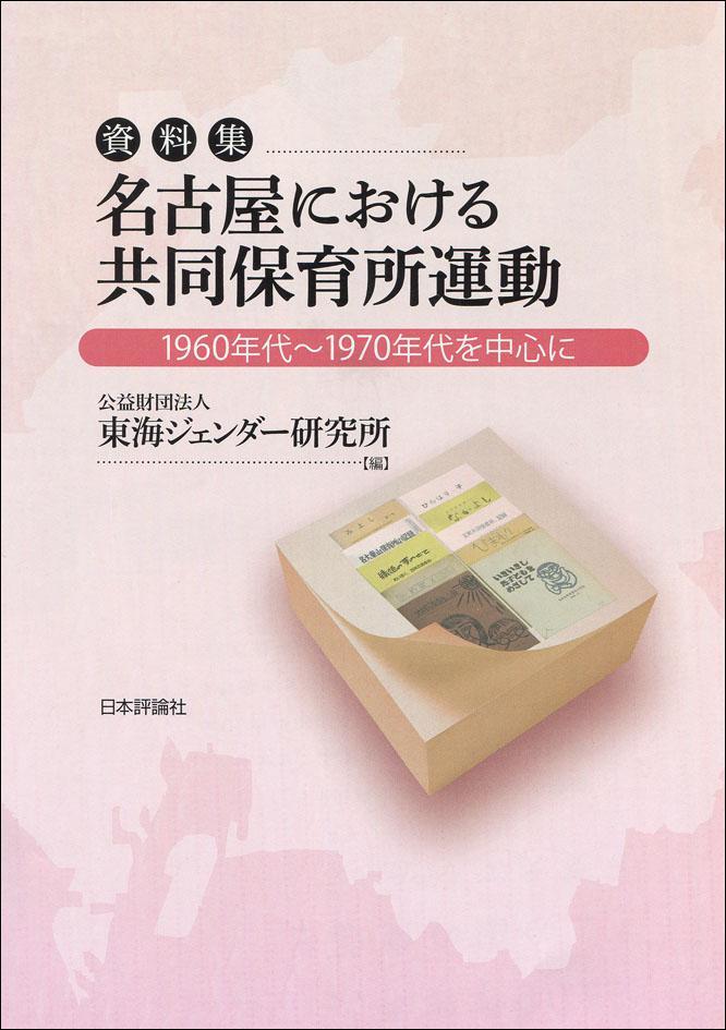 『資料集 名古屋における共同保育所運動』書影