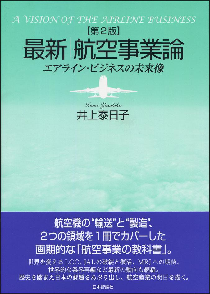 最新|航空事業論[第2版]|日本評論社
