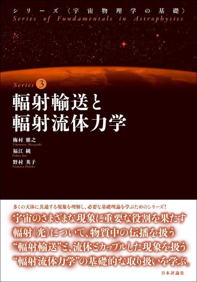 輻射輸送と輻射流体力学|日本評...