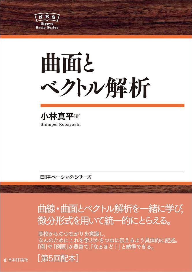『曲面とベクトル解析』書影