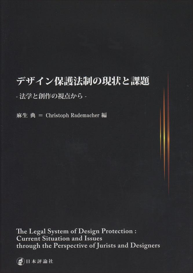 『デザイン保護法制の現状と課題』書影