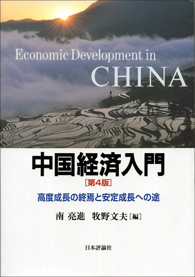 『中国経済入門[第4版]』書影