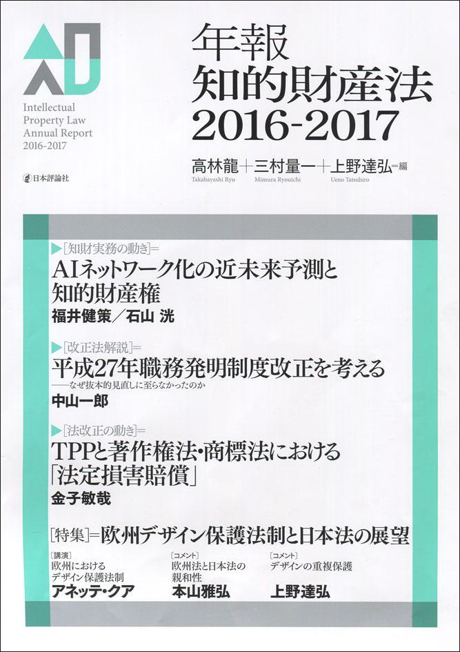 『年報知的財産法2016-2017』書影