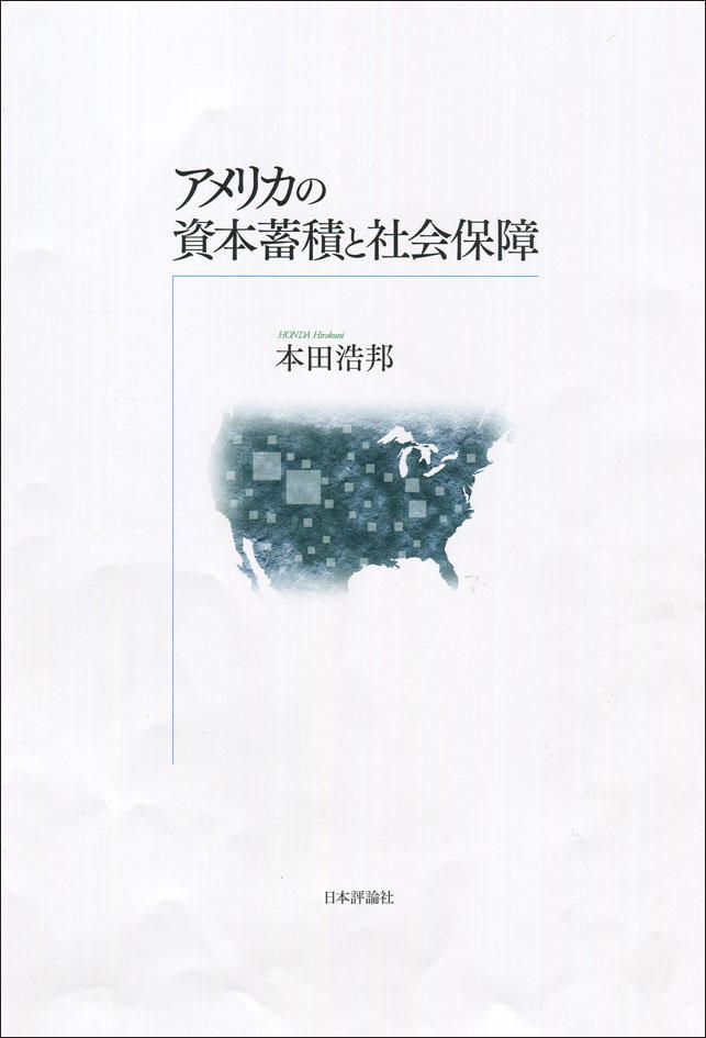 『アメリカの資本蓄積と社会保障』書影