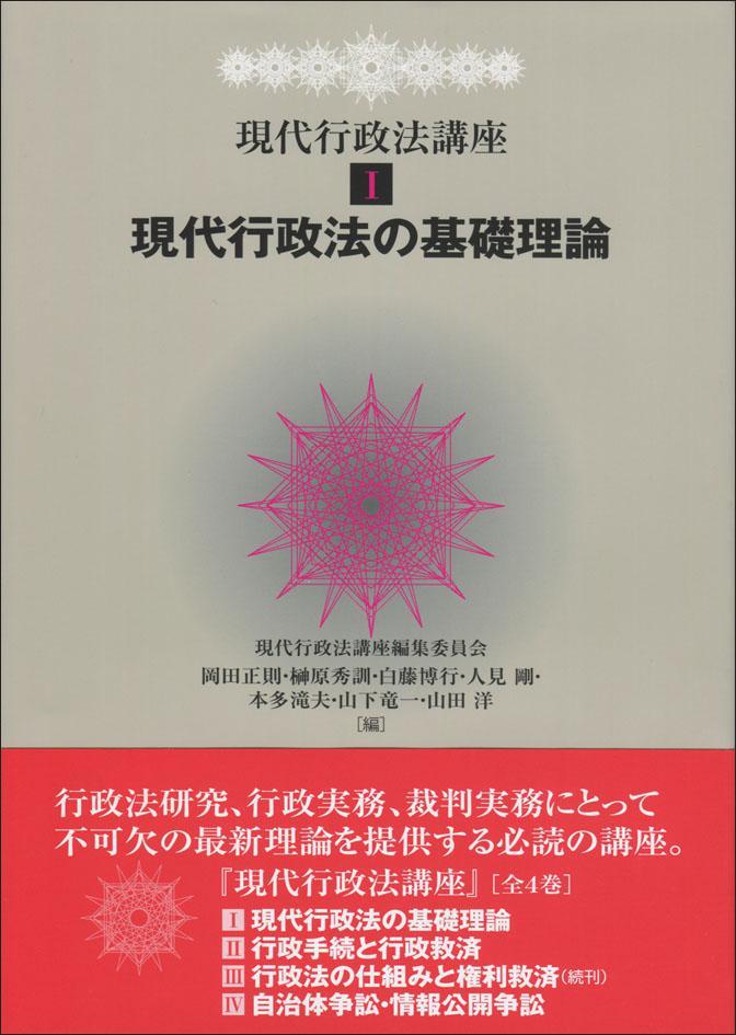 『現代行政法講座1 現代行政法の基礎理論』書影