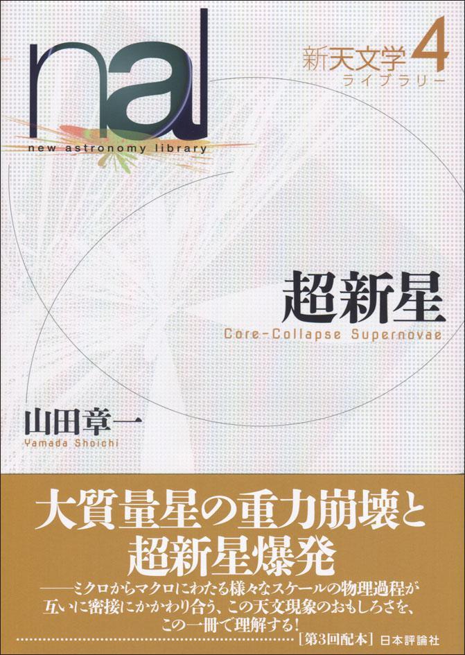 『新天文学ライブラリー第4巻 超新星』書影