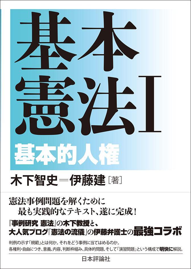 基本憲法1──基本的人権|日本評論社