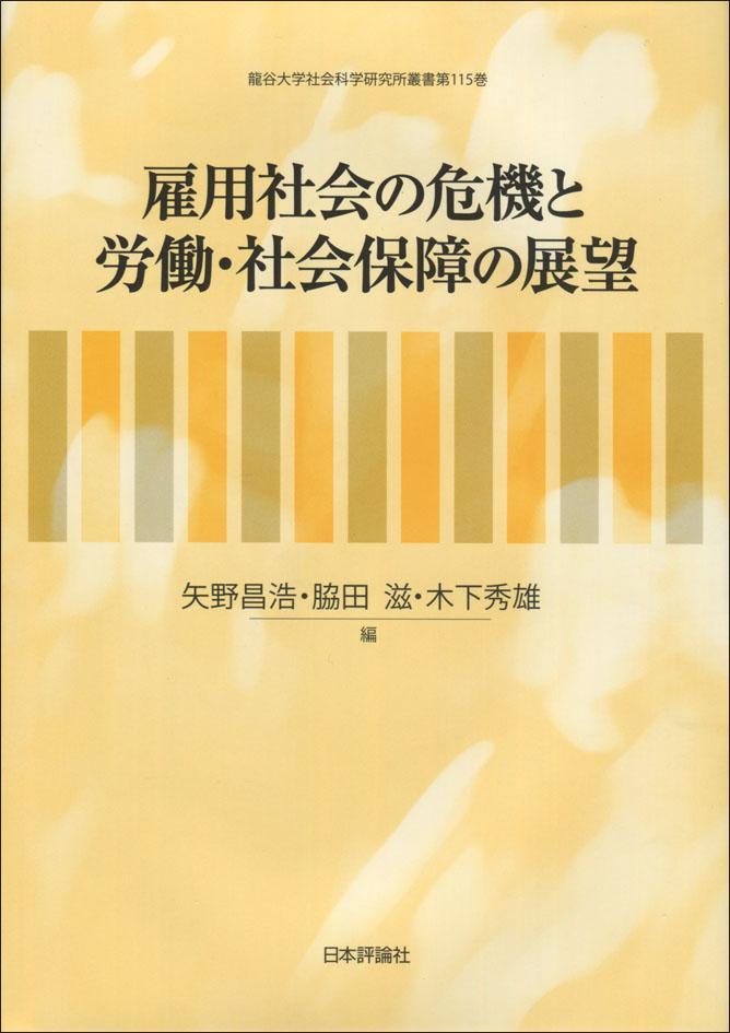『雇用社会の危機と労働・社会保障の展望』書影