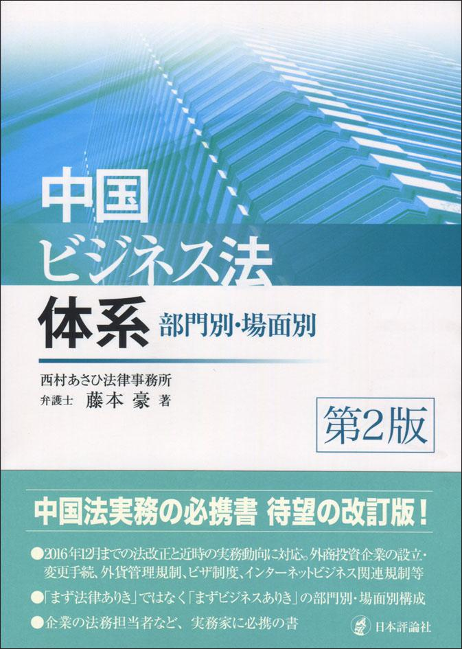 中国ビジネス法体系[第2版]|日本評論社