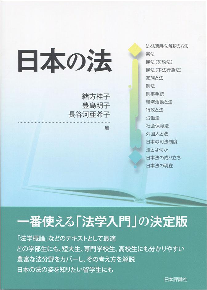 『日本の法』書影