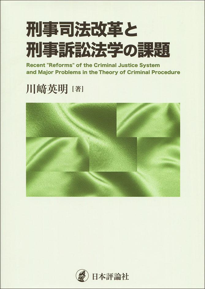 『刑事司法改革と刑事訴訟法学の課題』書影