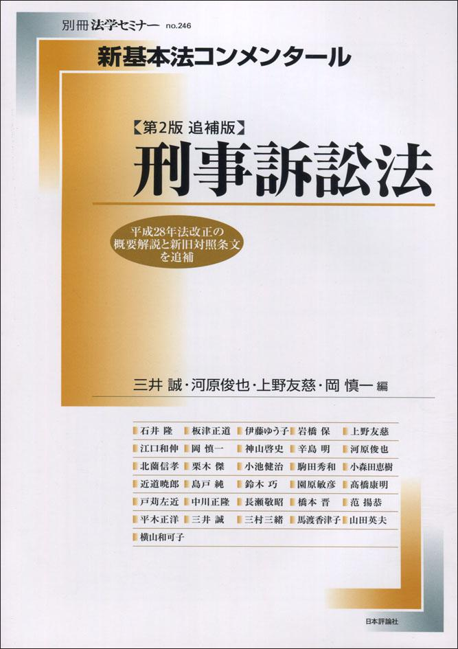 『新基本法コンメンタール 刑事訴訟法[第2版追補版]』書影