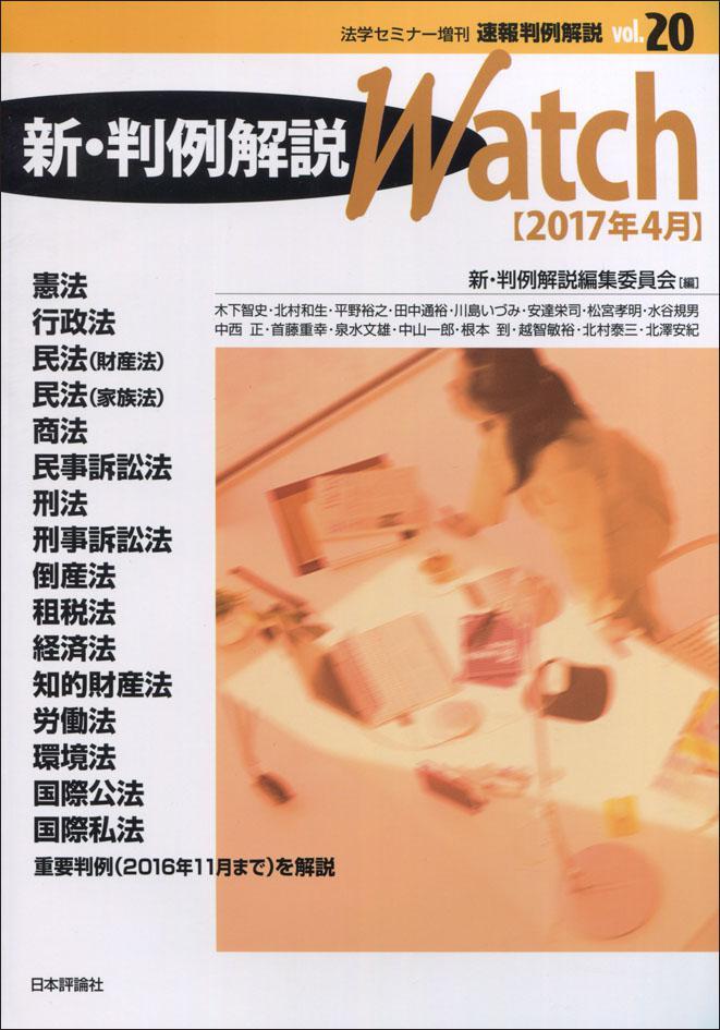 『速報判例解説 vol.20』書影