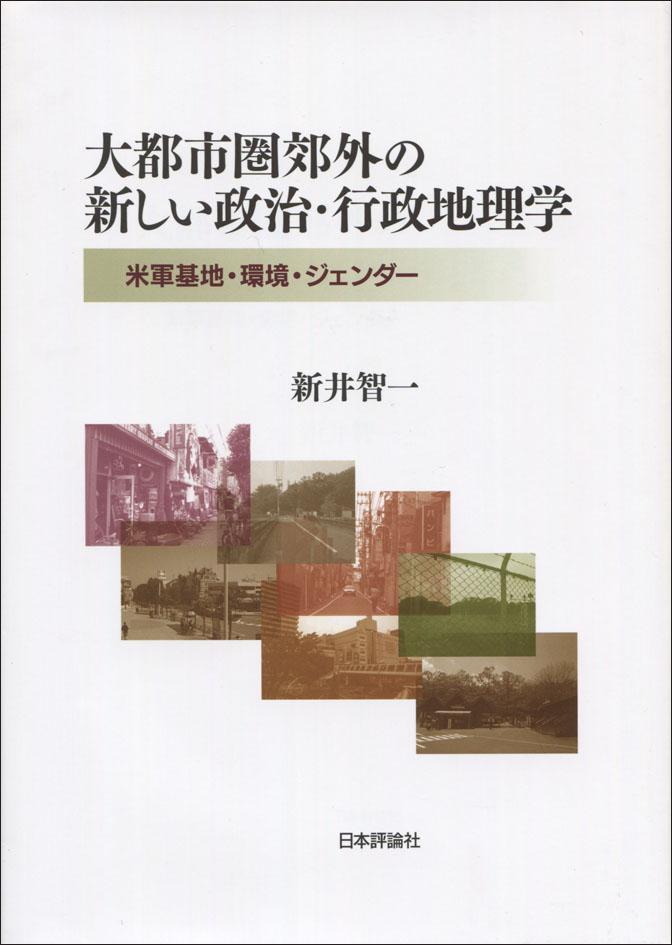 『大都市圏郊外の新しい政治・行政地理学』書影