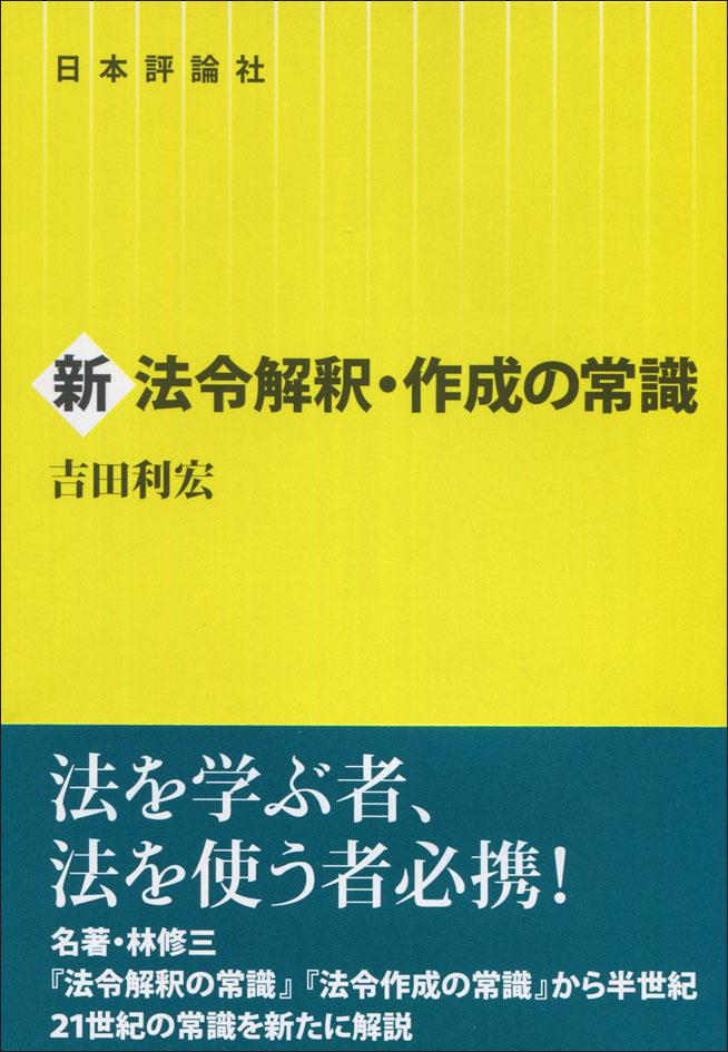 『新法令解釈・作成の常識』書影