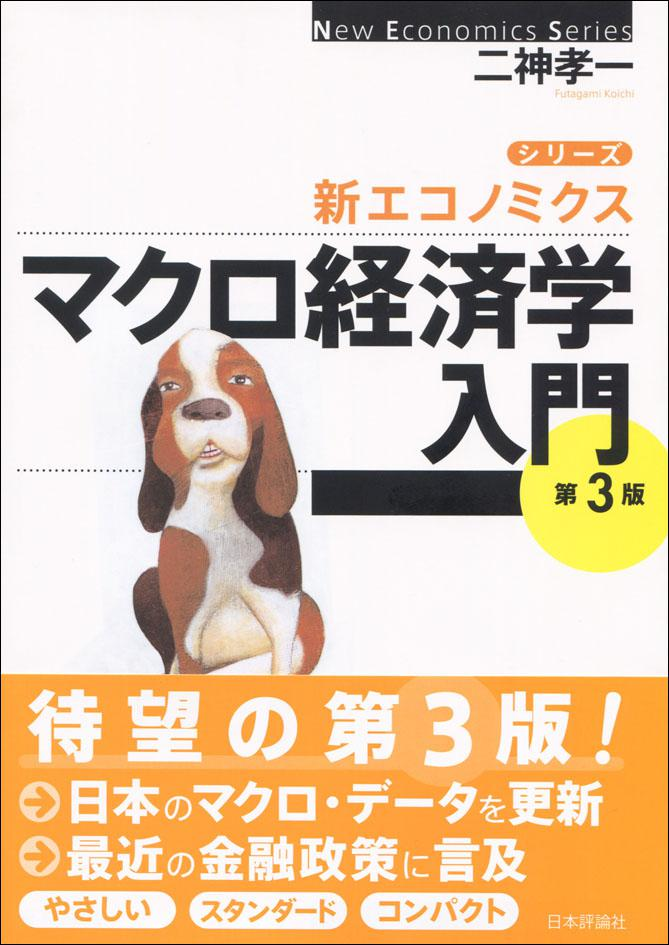 『マクロ経済学入門 第3版』書影