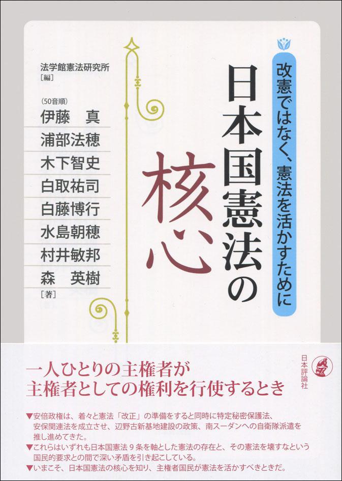 『日本国憲法の核心』書影