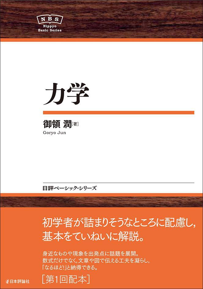 『力学(日評ベーシック・シリーズ)』書影