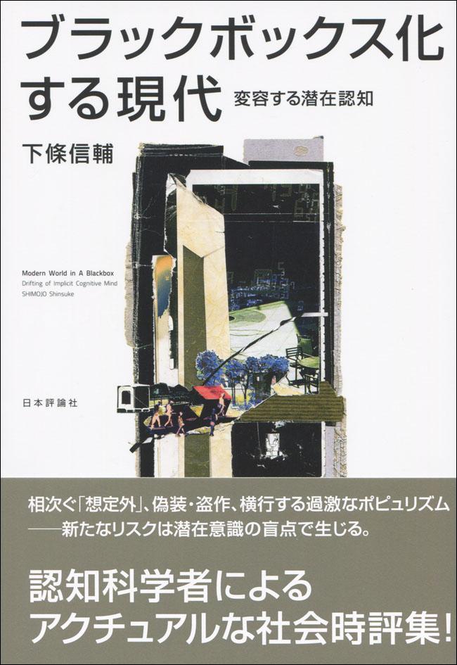 『ブラックボックス化する現代』書影