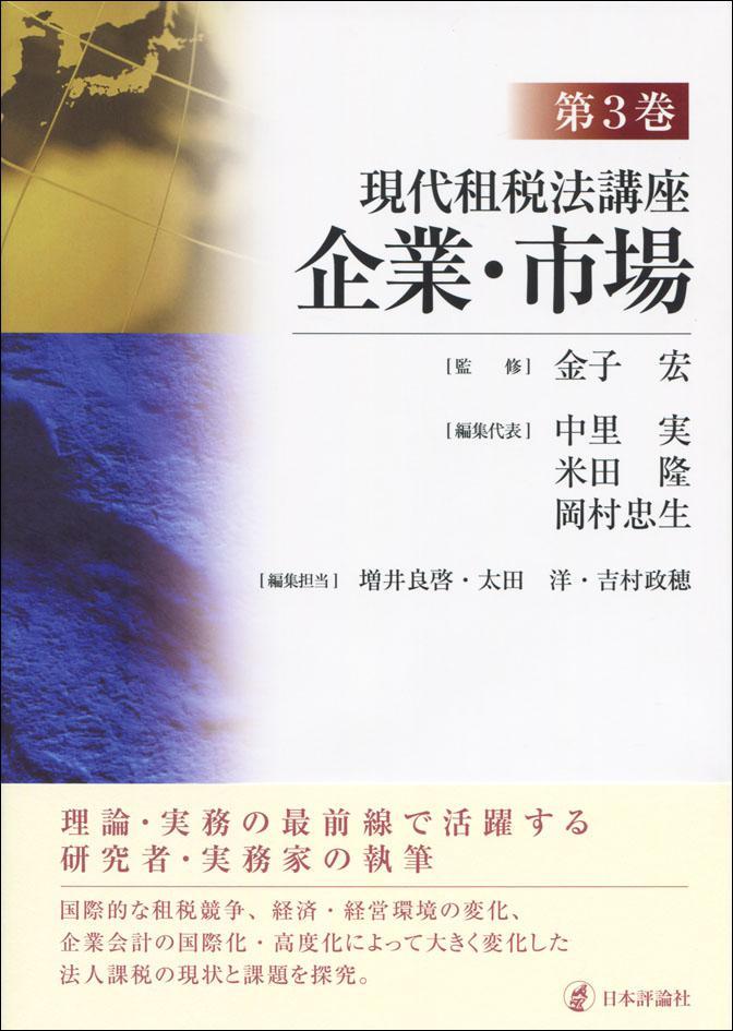 現代租税法講座 第3巻 日本評論...