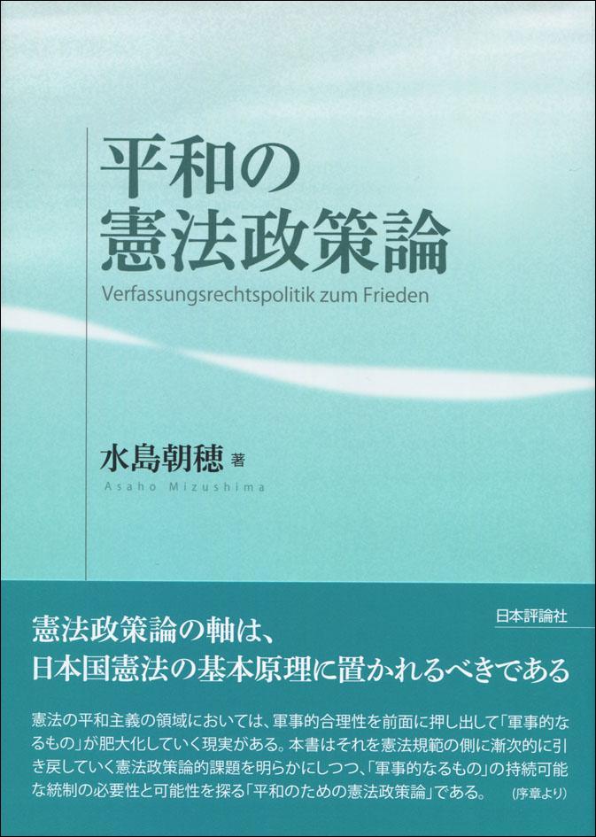 『平和の憲法政策論』