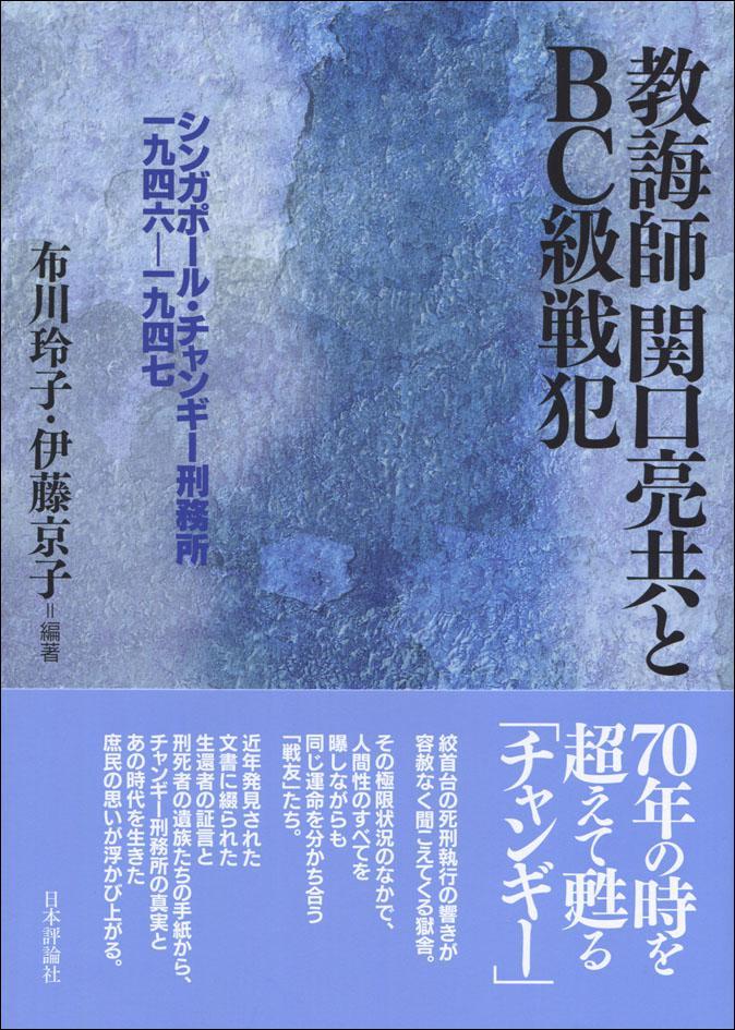 『教誨師 関口亮共とBC級戦犯』書影