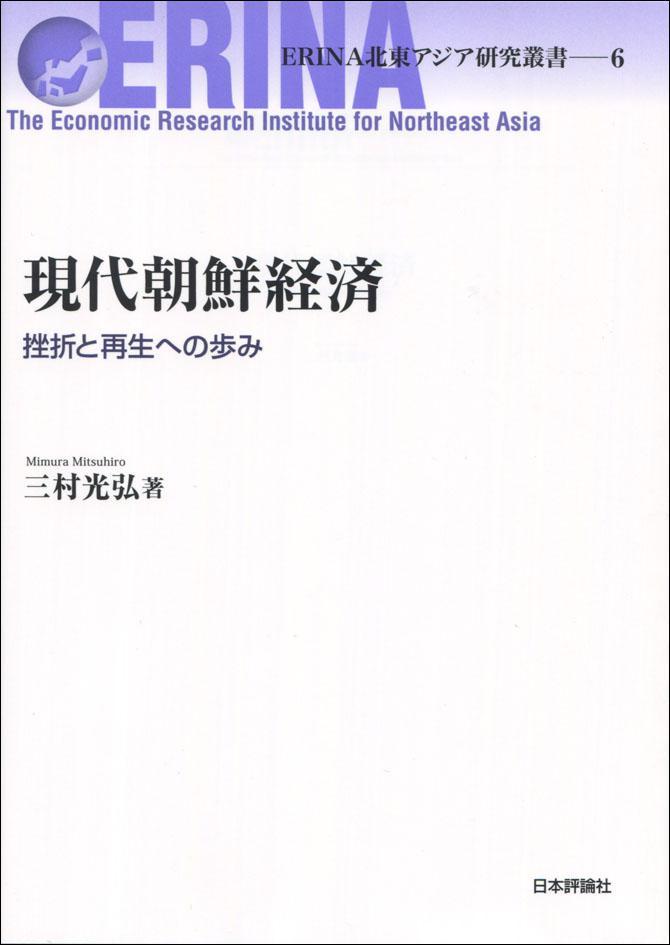 『現代朝鮮経済』書影