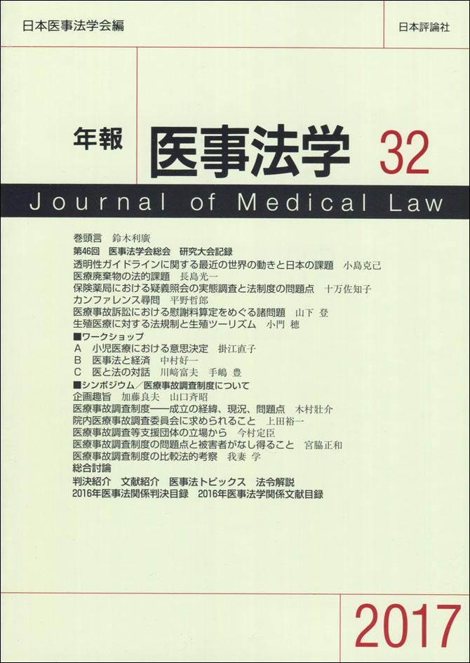『年報医事法学 第32号』書影