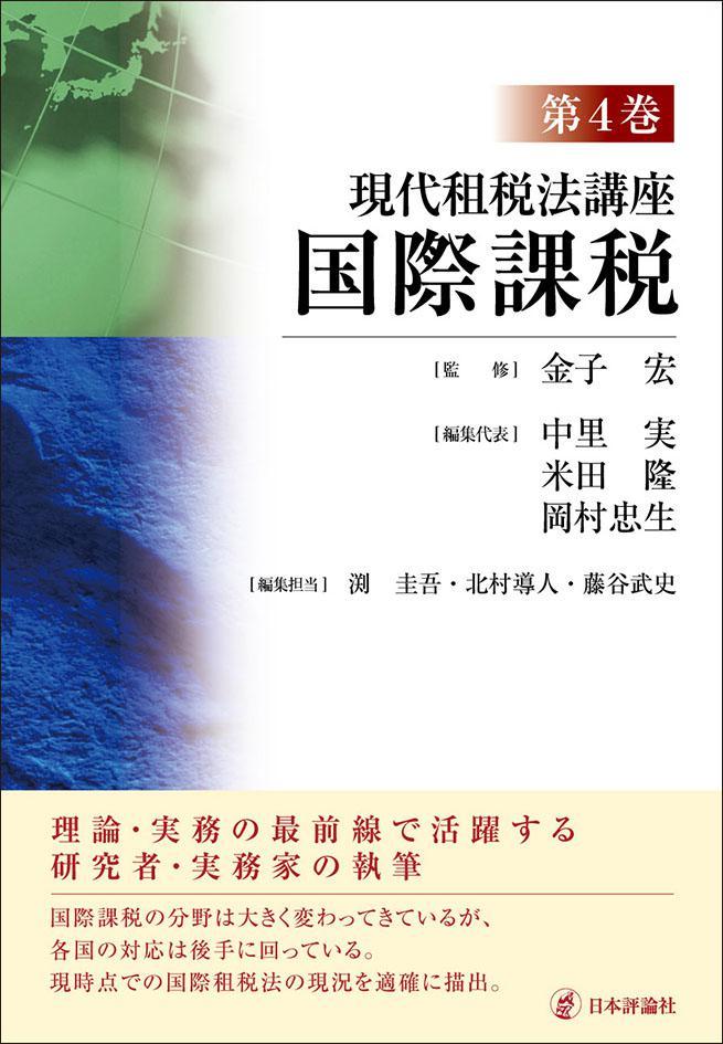 『現代租税法講座 第4巻』書影