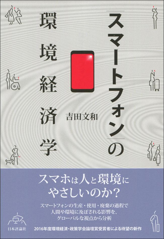 スマートフォンの環境経済学 日...