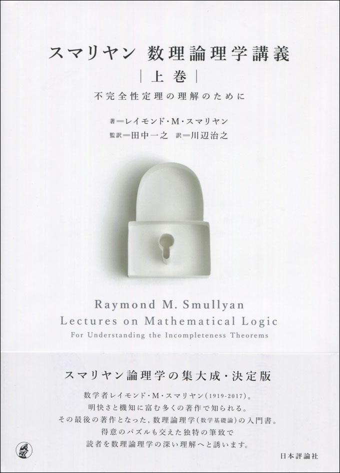『スマリヤン数理論理学講義 上巻』書影