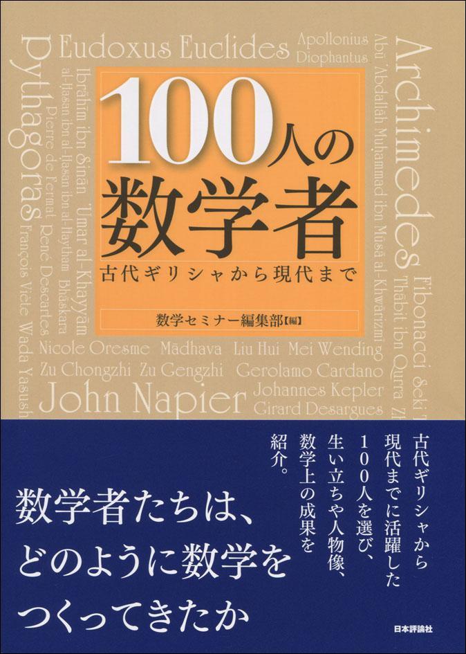 『100人の数学者』書影
