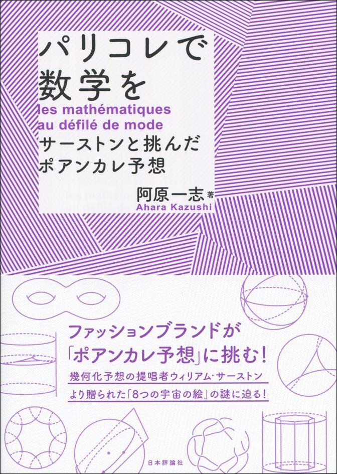 『パリコレで数学を』書影
