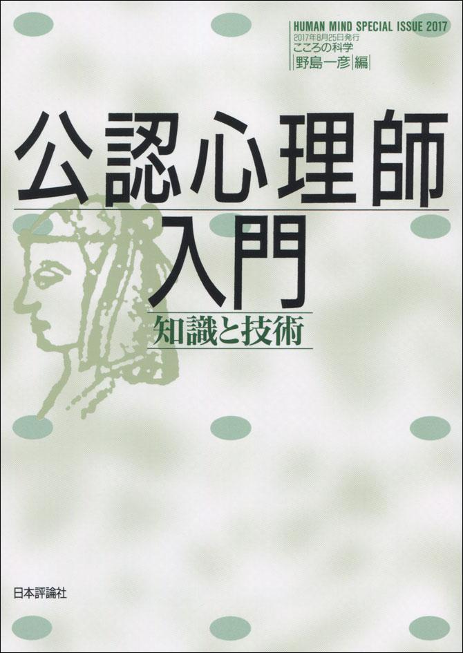 『公認心理師入門』書影
