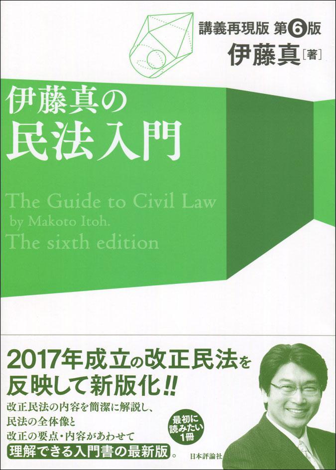 『伊藤真の民法入門[第6版]』書影
