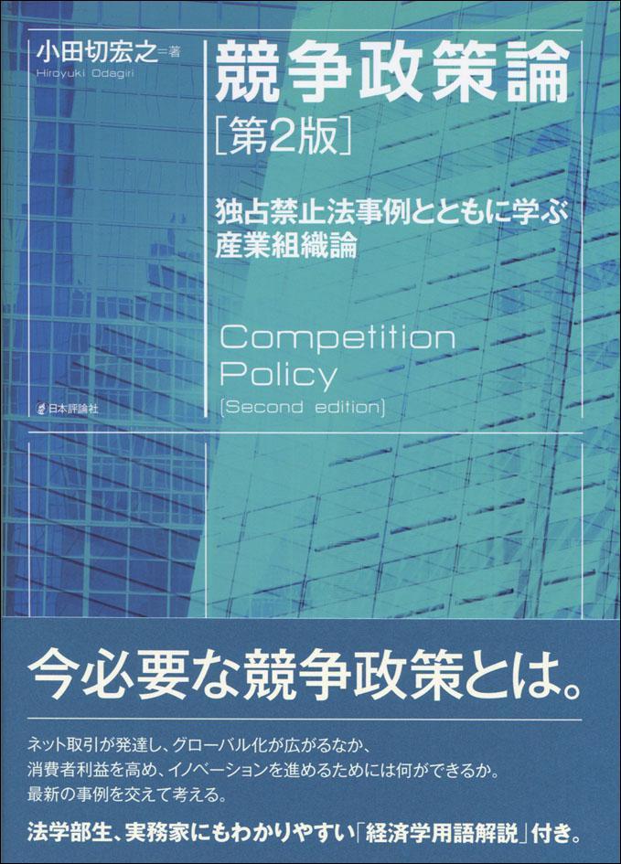 『競争政策論[第2版]』書影