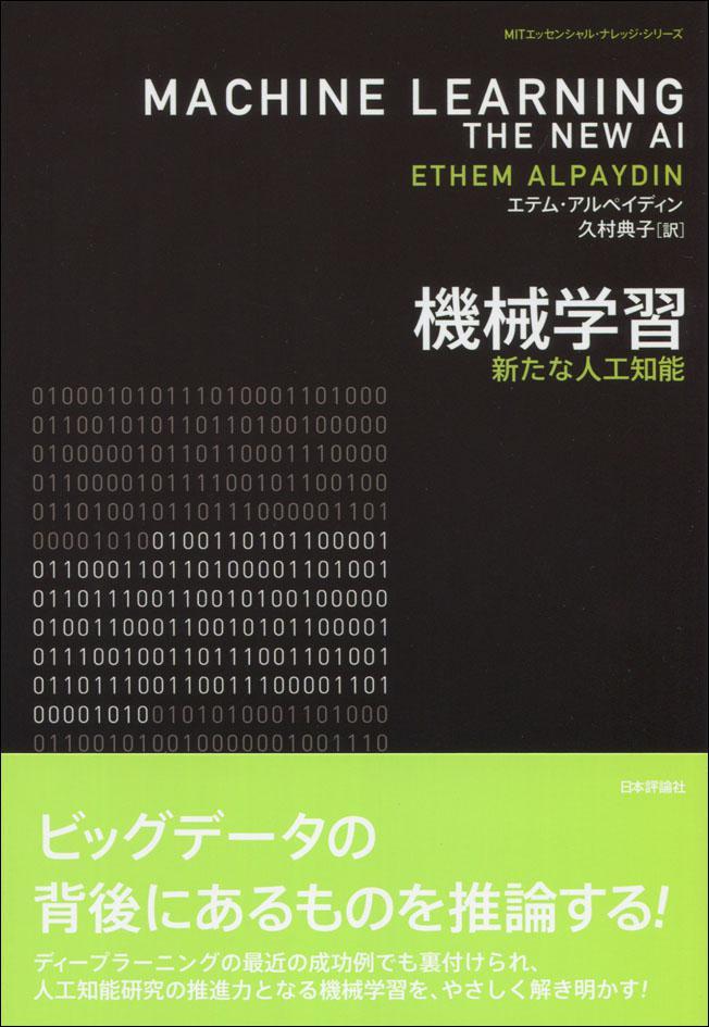 『機械学習─新たな人工知能』書影