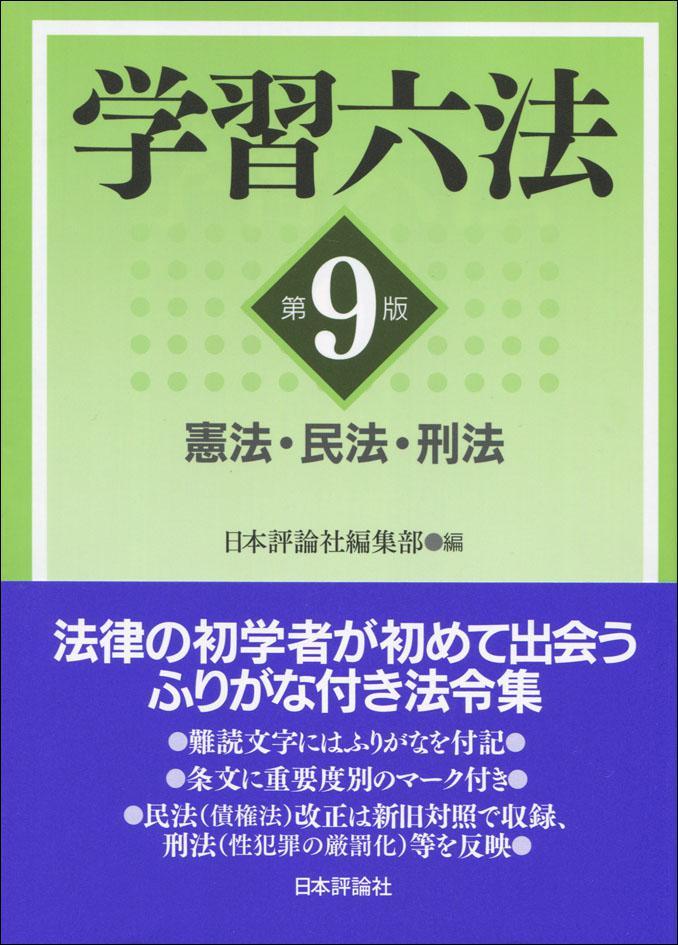 『学習六法〔第9版〕』書影