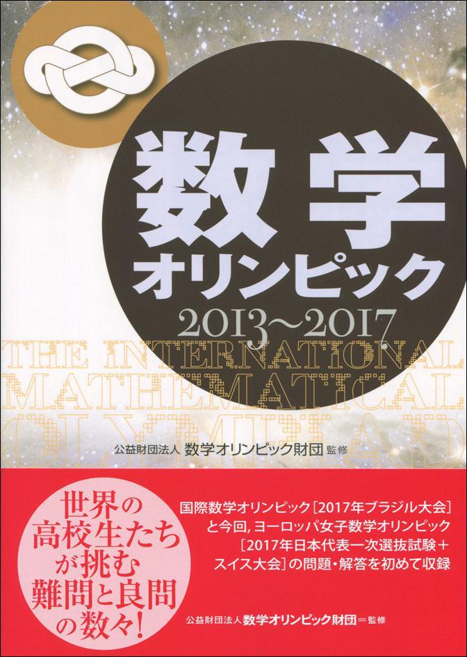 『数学オリンピック2013-2017』書影