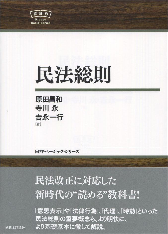 『民法総則』書影