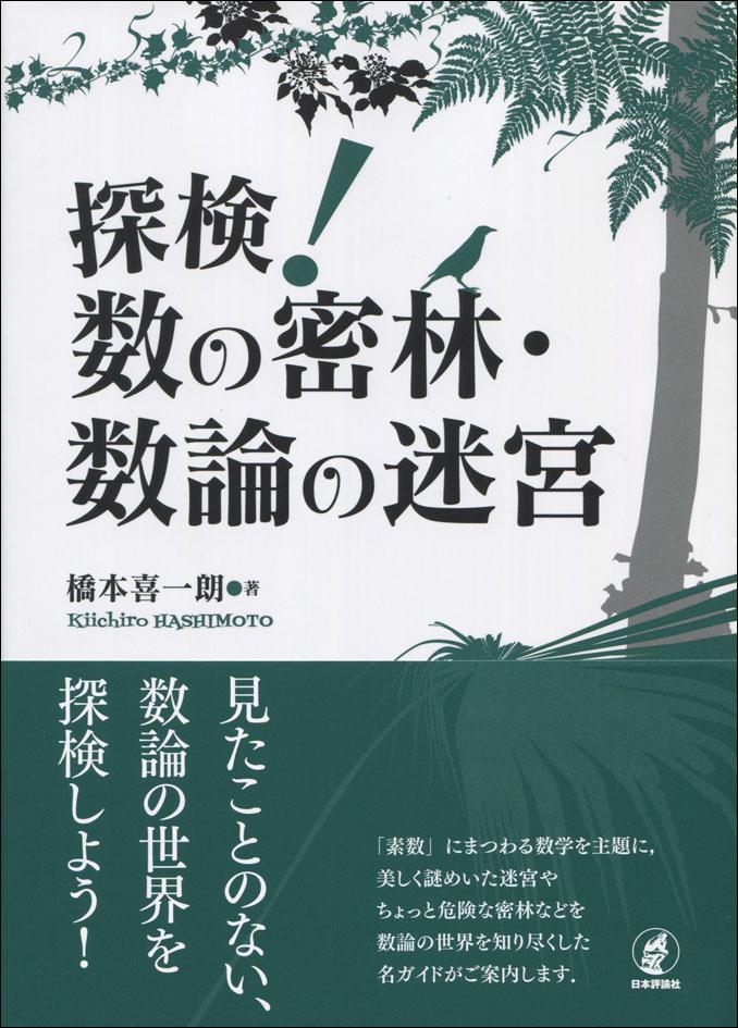 『探検! 数の密林・数論の迷宮』書影