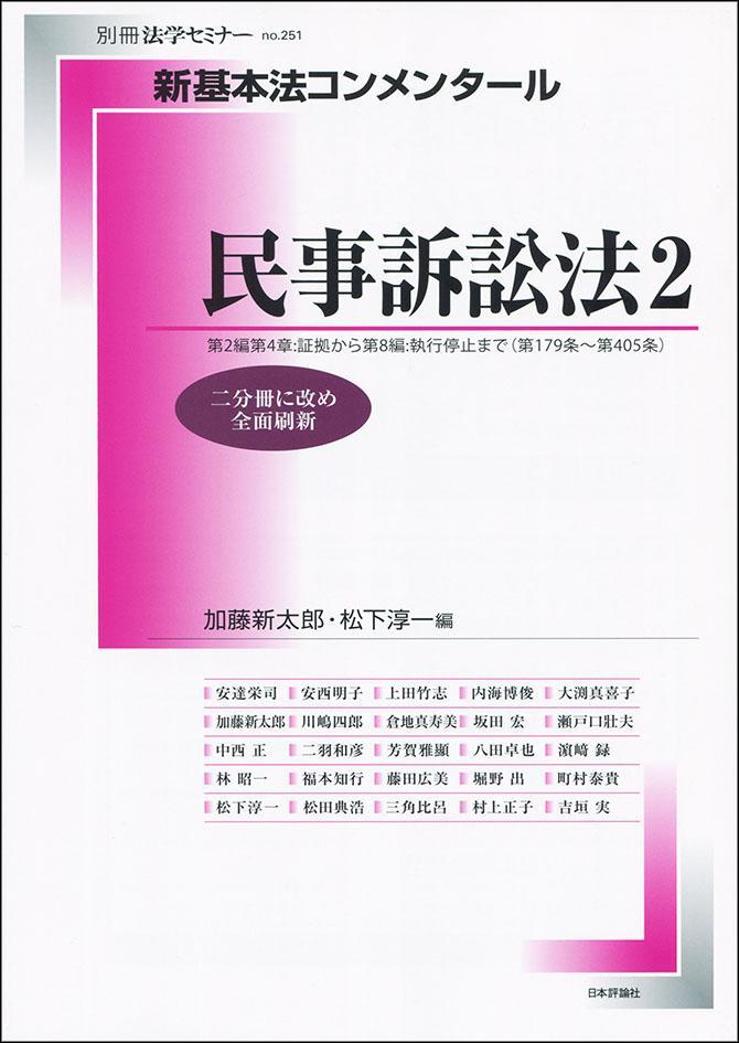 『新基本法コンメンタール 民事訴訟法2』書影